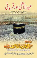 Eid-ul-Adha-Aur-Qurbani (1/12)