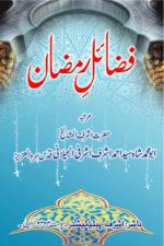 Fazail-e-Ramzan (1/24)