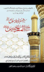 Hazrat-Syedna-Imam-Hussain-RadiAllahAnho (1/16)