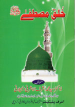 Khulq-e-Mustafa (1/15)