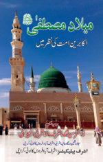 Meelad-e-Mustafa (1/42)