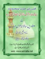 Mujalla-Syed-Tahir-Ashraf-Jilani (1/70)