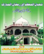 Shaban Aur Ramadhan Ke Wazaif (1/4)