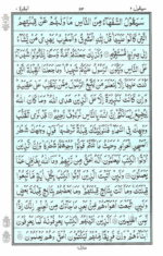 Al Quran Para 02 (1/20)
