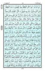 Al Quran Para 04 (1/20)