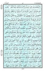 Al Quran Para 05 (1/20)