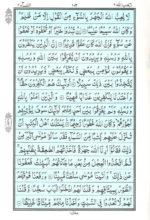 Al Quran Para 06 (1/20)