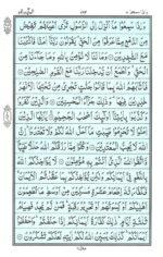 Al Quran Para 07 (1/21)