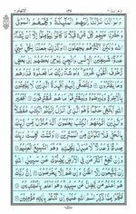 Al Quran Para 08 (1/20)