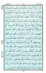 Al Quran Para 09 (1/20)