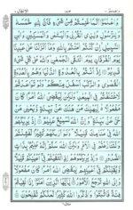 Al Quran Para 10 (1/20)