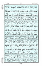 Al Quran Para 11 (1/20)