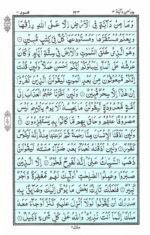 Al Quran Para 12 (1/20)
