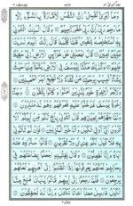 Al Quran Para 13 (1/20)