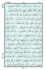 Al Quran Para 14 (1/20)