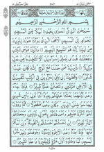 Al Quran Para 15 (1/20)
