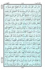 Al Quran Para 16 (1/20)