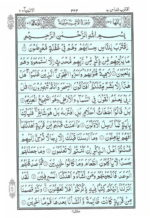 Al Quran Para 17 (1/20)