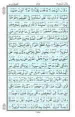 Al Quran Para 19 (1/20)