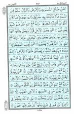 Al Quran Para 20 (1/20)
