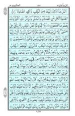 Al Quran Para 21 (1/20)
