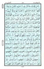 Al Quran Para 22 (1/20)