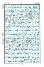 Al Quran Para 23 (1/20)