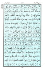 Al Quran Para 24 (1/20)