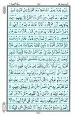 Al Quran Para 25 (1/20)