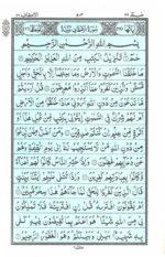 Al Quran Para 26 (1/20)