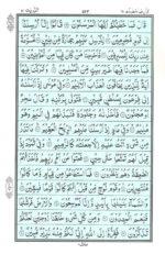 Al Quran Para 27 (1/20)
