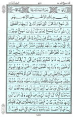 Al Quran Para 28 (1/20)