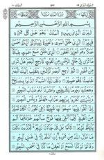 Al Quran Para 29 (1/24)