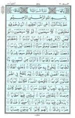 Al Quran Para 30 (1/25)