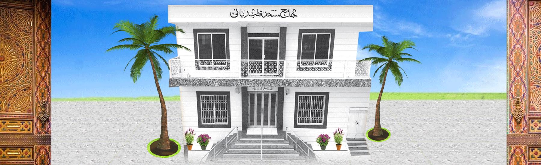 Jamia Masjid Qutbe Rabbani 1