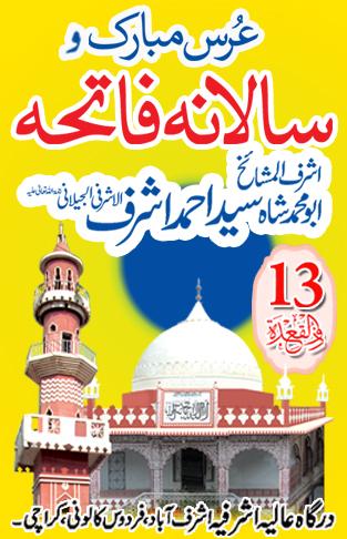 Salana Fatiha Ashraful Mashaikh Shah Syed Ahmed Ashraf Jilani